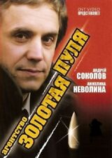 DVD Russian Russian ЗОЛОТАЯ пуля (24 серий) Russian РУССКИЙ