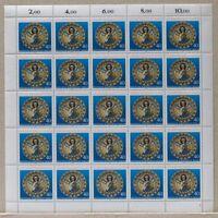 Berlin 25er Bogen MiNr. 625 postfrisch MNH Formnummer 1 (BW6206