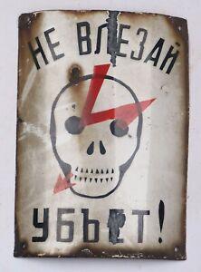 Danger! Keep out! SKULL Lightning ATTENTION Electric DANGER Stop ENAMEL Sign USS