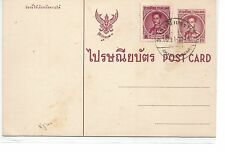 Thailand 20St King Postal Stationary Card uprated 5St used Chachoengsao (48bdb)