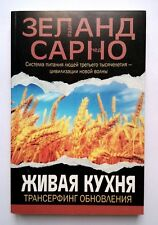 Vadim Zeland Chad Sarnо Live Food Kitchen Вадим Зеланд Живая Кухня Transurfing