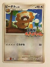 Pokemon Card / Carte Bibarel Promo 016/016 Scramble Rumble