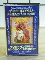 Vintage Tape 80s. Orthodox Music YOAN KUKUZEL ANGELOGLASSNIYAT Chamber Ensemble