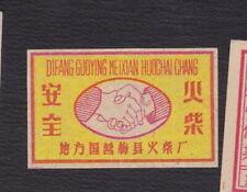 Ancienne petite étiquette allumettes Chine BN122137 MAin