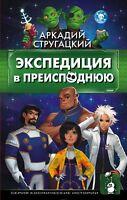 Космические Истории Стругацкий А.Н. Экспедиция в преисподнюю / Strugatsky