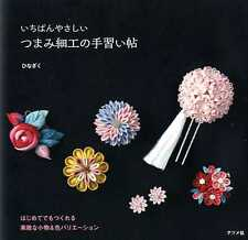 Easy JAPANESE TSUMAMI Zaiku Lesson Book - Japanese Craft Book SP3