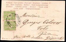2/13.GREECE,MACEDONIA,TURKEY 1901 10p. X 2 ON POSTCARD SERRES TO VOLOS