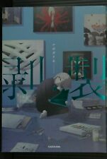 JAPAN avogad6: Hakusei (Art & Manga Book)