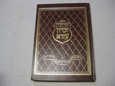 Hebrew English Festschrift for ISIDORE NOURI DAYAN Zichron Ezra Torah Novellae