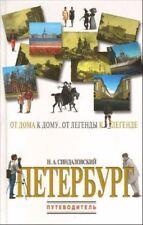 Peterburg. Ot doma k domu... Ot legendy k legende... (in Russian) [Hardcover] [J