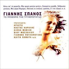 GIANNIS SPANOS - To Prosopo Tis Tryferotitas / Greek Music CD - 15 Best Songs