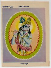 BHAGVAN SHREE KRISHNA- Old vintage mythology Indian KALYAN print