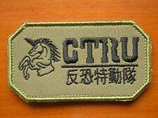 China Hong Kong Police Counter Terrorism Response Unit Patch