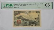 1938 JAPAN 50 Sen PMG65 EPQ GEM UNC【P-58a】