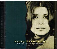 KAITI HOMATA - 34 Megales Epityhies BEST OF / Greek Music 2 CD