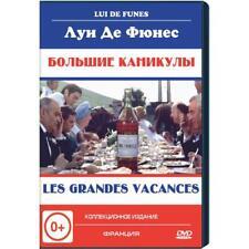 Les Grandes vacances Lui de Funes New DVD In French,Russian Большие каникулы
