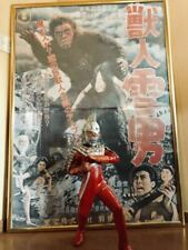 Vintage 1955 Beastman Yukio Movie Poster With Frame Toho Rare