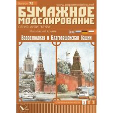 PAPER MODEL KIT KREMLIN : VODOVZVODNAYA TOWER AND ANNUNCIATION 1/250 OREL 72
