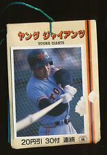 1981 Japanese Baseball JY14 Yamakatsu Young Giants Unopened Taba of 30 Packs