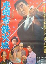ZATOICHI'S CANE SWORD Japanese B2 movie poster SHINTARO KATSU 1967 RARE