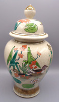 Vintage Andrea by Sadek Urn Ginger Jar Ducks Birds, Lotus Flowers, Made in Japan