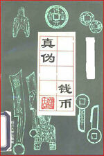 China Ancient Coin Authenticity Guide Book Ebook on DVD or CD * Bonus *
