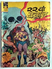 Rare Indrajal Comics PHANTOM 22nd Betal-2 N360 India Hindi