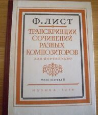 F. Liszt - Transcription of compositions by various composers. Volume five.