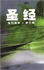 Chinese Contemporary Bible (Simplified Script) by Zondervan (Paperback, 2016)