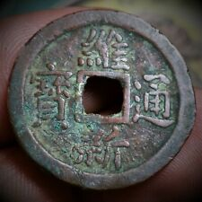 Unresearched Ancient Chinese Coin