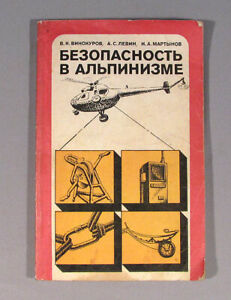 Book Rock Climbing Safety Mountaineering Alpinism Russian Soviet Vintage Manual