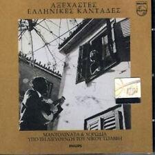 Tsilifis Nikos - Axehastes ellinikes kantades ΤΣΙΛΙΦΗΣ ΝΙΚΟΣ NEW CD