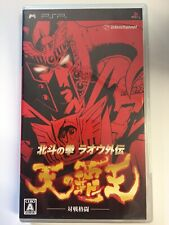 PSP Hokuto no Ken: Raoh Gaiden - Ten no Haoh Fist of North Star For Japan Only
