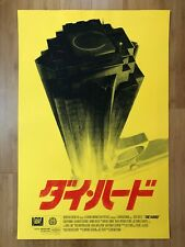 DIE HARD John McClane handbill poster print portfolio CRAIG DRAKE