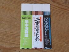 Triumvirat:3 Promo Obi only [no cd japan mini-lp earth fire elp schulze klaus Q