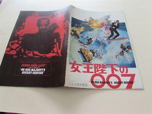 ON HER MAJESTY'S SECRET SERVICE JAMES BOND LAZENBY MOVIE PROGRAM FM JAPAN (3)