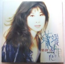 SALLY YEH 叶蒨文  明月心  Cd Album