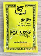 Herb Body Scrub Supaporn Thai Powder 15g. Antioxidant Herb Whitening Skin Care