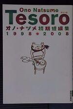 """JAPAN Natsume Ono manga:  Ono Natsume Shoki TanpenShuu """"Tesoro"""" 1998-2008"""
