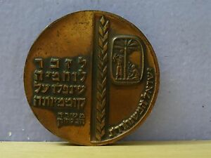 Israel 1963 Remembrance Day For Defense Dorces Fallen Official Medal 59mm Bronze