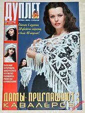 Duplet 54 Magazine Crochet Patterns Ukrainian Russian Book Lace Clothes Dresses