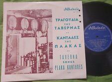 "TAVERNA SONGS PLAKA KANTADES - Obscure GREEK FOLK COMP 10"" ATHENEE AT 110"