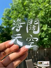 "Boundless Oceans, Vast Skies vinyl sticker (3"" x 3"") – Chinese characters. Lapto"