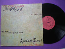 ALEXANDER GRADSKY Russian Songs USSR LP 1980 GREAT FOLK PROG AVANT PSYCH MOOG