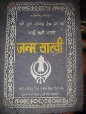 INDIA PUNJABI RELIGIOUS IN HINDI - GURU NANAK  JI KI BHAI BALE WALE JANAM SAAKHI