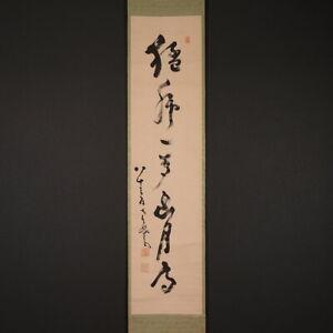nw1801 Japanese hanging scroll KAKEJIKU Calligraphy 猛虎一声山月高 by Nakahara Nantenbo