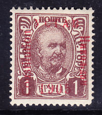 More details for montenegro 1906 sg126cb opt coustitution (u forn) on 1k purple-brown m/m cat £55