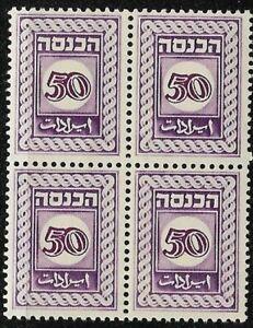 Judaica Israel Old Block of 4 Revenue Stamps 50 Pruta MH