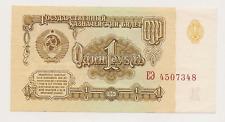 1961 Soviet Union of Soviet Socialist Republic ~ 1 Ruble Paper Money