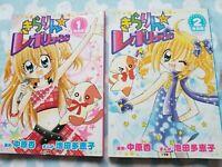 Japanese Kirarin (Kilarin) Revolution Manga Vol. 1-2 by An Nakahara RARE